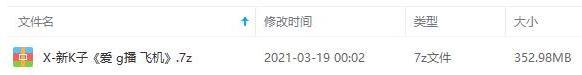 新裤子《爱 广播 飞机》歌曲专辑百度云网盘下载[FLAC/MP3/352.98MB]-米时光