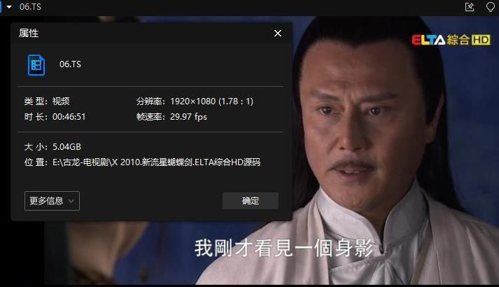 《流星蝴蝶剑(2010)》高清百度云网盘下载[TS/1080P/151.56GB]国语中字-米时光