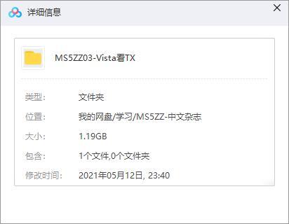 《Vista看天下2019-2020》PDF电子文档版百度云网盘下载[1.19GB]-米时光