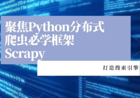 《聚焦Python分布式爬虫必学框架Scrapy 打造搜索引擎》视频MP4百度云网盘下载[7.66GB]-米时光