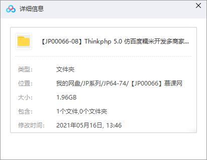 慕课《Thinkphp5.0实战 仿百度糯米开发多商家电商平台》视频AVI百度云网盘下载[1.96GB/带课件素材]-米时光