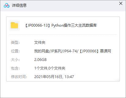 慕课《Python操作三大主流数据库》视频MP4百度云网盘下载[2.06GB]-米时光