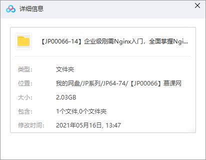 慕课《企业级刚需Nginx入门,全面掌握Nginx配置+快速搭建高可用架构》视频AVI百度云网盘下载[2.03GB]-米时光