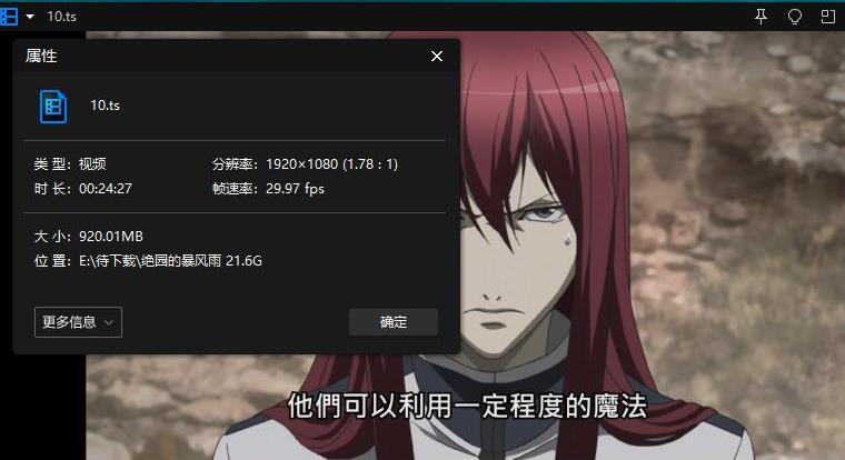 《绝园的暴风雨(2012)》[高清1080P]百度云网盘下载[TS/21.38GB]台配国语中字-米时光