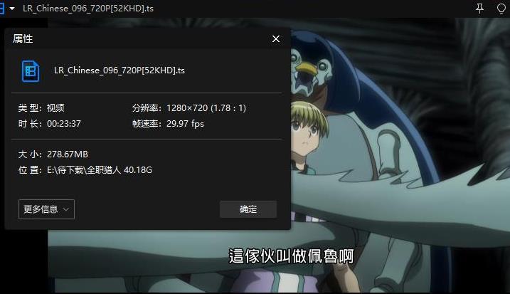 《全职猎人(2011)》[高清720P]百度云网盘下载[TS/38.98GB]国语中字-米时光