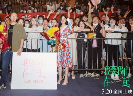 《我要我们在一起》定档5.20日,日前郑州路演表现不俗!-米时光