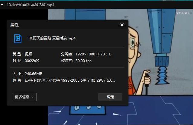 《飞天小女警》1-6季[高清1080P]百度云网盘下载[MP4/28.99GB]国语无字-米时光