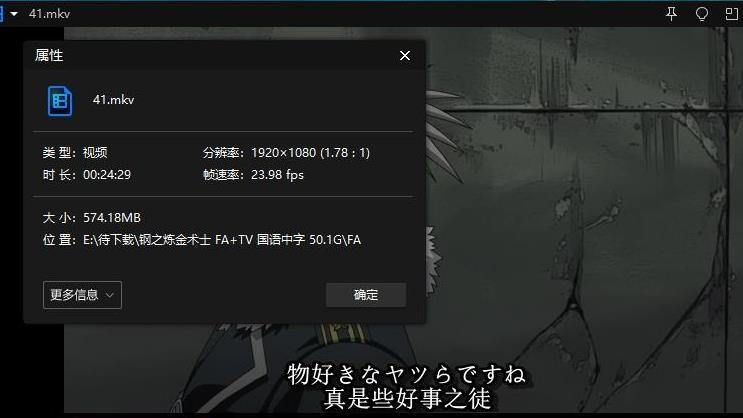 《钢之炼金术士FA+TV》[高清1080P]百度云网盘下载[MKV/49.09GB]国语中字-米时光
