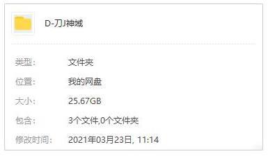 《刀剑神域》[第三季上篇+外传+剧场版/高清1080P]百度云网盘下载[MKV/25.67GB]国语中字-米时光