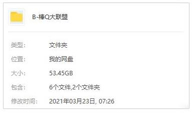 《棒球大联盟》[第1-6季+2nd+剧场版]百度云网盘下载[MKV/53.45GB]国语中字-米时光