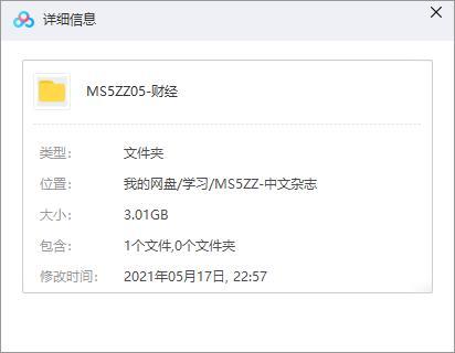 《财经杂志2019-2020期》PDF电子版百度云网盘下载[3.01GB]-米时光
