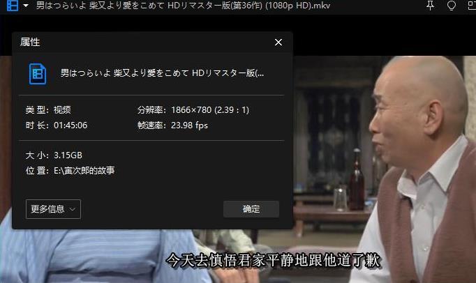 《寅次郎的故事1-49部》高清1080P百度网盘下载[MKV/144.89GB]国日双语中字-米时光