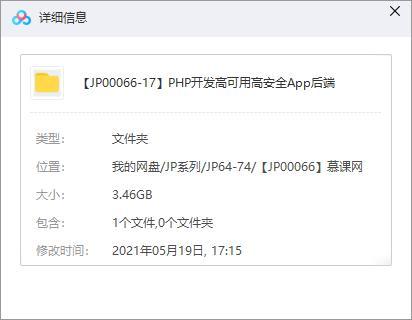 慕课《PHP开发高可用高安全App后端》视频MP4百度云网盘下载[2.06GB]-米时光