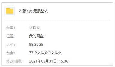 《张学友》[无损整轨歌曲专辑77张]百度云网盘下载[WAV/ISO/88.25GB]-米时光