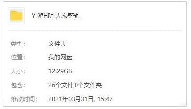 《游鸿明》无损歌曲专辑[整轨/26张]百度云网盘下载[WAC/12.29GB]-米时光