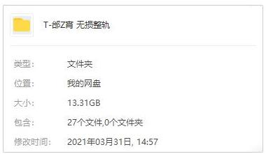 《邰正宵》无损歌曲专辑[27张/整轨]百度云网盘下载[WAV/13.31GB]-米时光