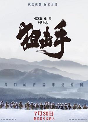 张艺谋新片《狙击手》定档7月30日,冰雪实景聚焦抗美援朝中的狙击手-米时光