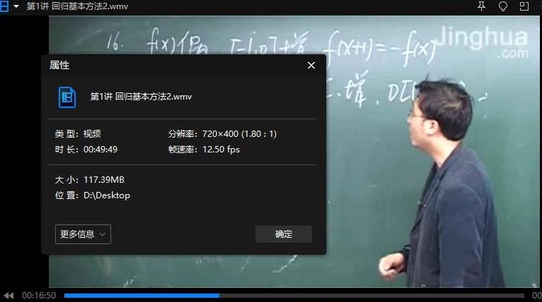 《李永乐高中数学视》视频WMV百度云网盘下载[24.29GB]-米时光