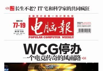 《电脑报2019-2020》杂志PDF电子版百度云网盘下载[1.70GB]-米时光