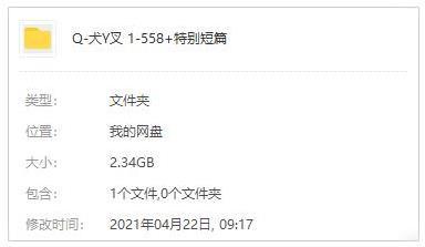 高桥留美子《犬夜叉》漫画[558话/特别短篇]百度云网盘下载[JPG/2.34GB]-米时光