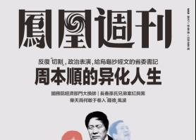 《凤凰周刊2019-2020》杂志PDF电子版百度云网盘下载[5.07GB]-米时光