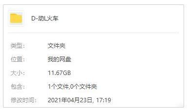 《动力火车》歌曲合集[18张]百度云网盘下载[FLAC/MP3/11.67GB]-米时光