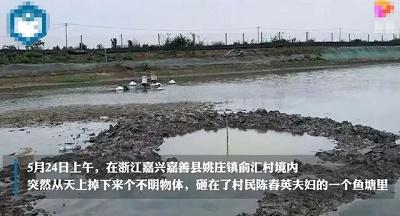 #鱼塘掉下不明物体 官方暂不发掘#等待后续相关报道!-米时光