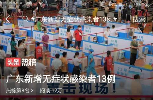 #广东新增无症状感染者13例#疫情防护切莫放松,疫苗尽早接种实现免疫屏障!-米时光
