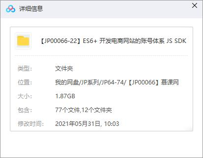 《ES6+ 开发电商网站的账号体系 JS SDK》视频MP4百度云网盘下载[1.87GB]-米时光