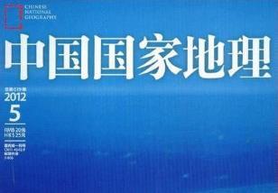 《国家地理中文版2019-2020》杂志PDF电子版百度云网盘下载[1.04GB]-米时光