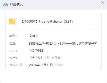 《樊登读书会》百度云网盘资源链接分享下载(2013-2021年)[音频MP3/视频MP4/145.78GB]-米时光