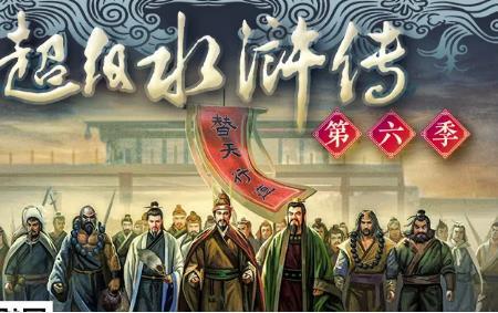 《钱儿爸超级水浒传(第六季)》音频MP3百度云网盘下载[804.02MB]-米时光