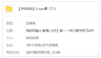 《三节课》百度云网盘下载大合集资源[MP4/PDF/压缩包/60GB]-米时光