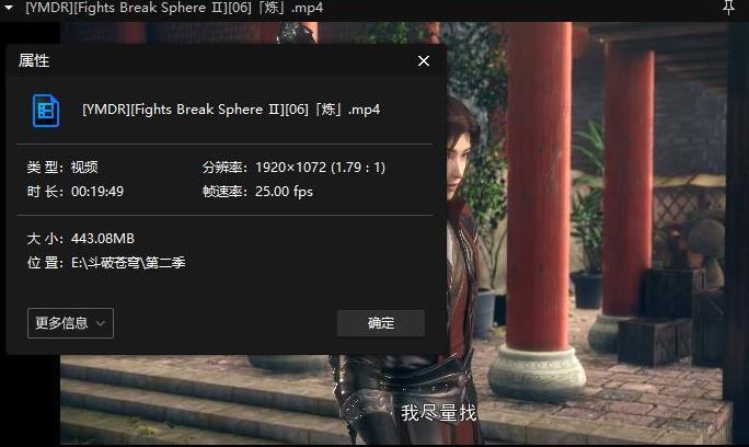 《斗破苍穹1-4季+特别篇》[高清1080P]百度云网盘下载[MP4/19.81GB]国语中字-米时光