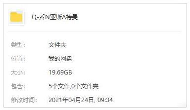 《乔尼亚斯奥特曼》[高清50集]百度云网盘下载[MP4/19.69GB]日语中字-米时光