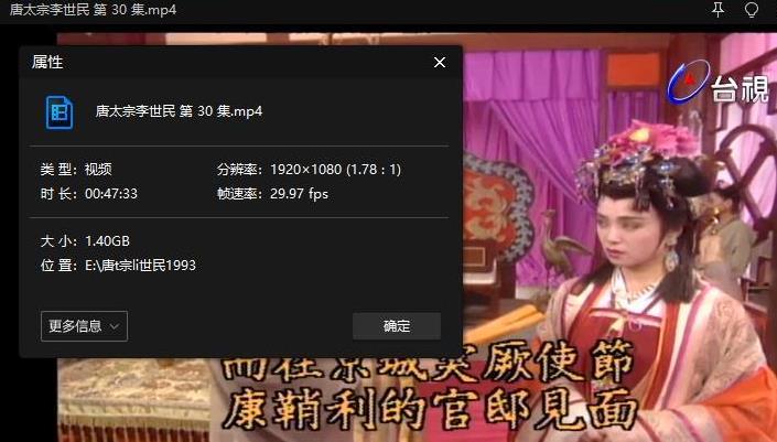 《唐太宗李世民1993》高清1080P百度云网盘下载[MP4/75.81GB]国语中字-米时光