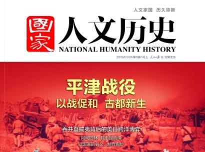 《国家人文历史2013-2020》杂志PDF电子版百度云网盘下载[17.48GB]-米时光
