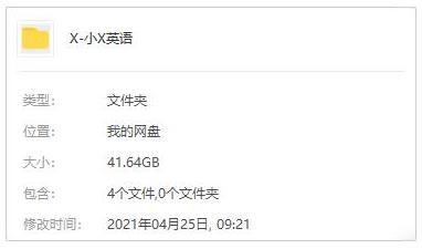 《学而思网校小学英语》[带讲义试题]百度云网盘下载[MP4/41.64GB]-米时光