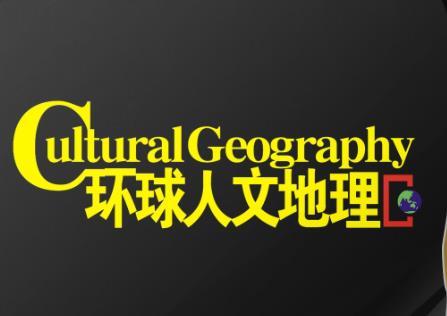 《环球人文地理2019-2020》杂志PDF电子版百度云网盘下载[1.22GB]-米时光