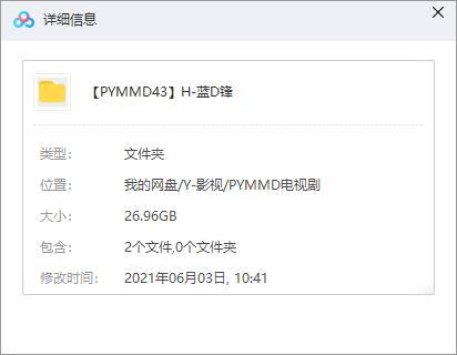 《火蓝刀锋》高清1080P百度云网盘下载[MP4/26.96GB]国语中字-米时光