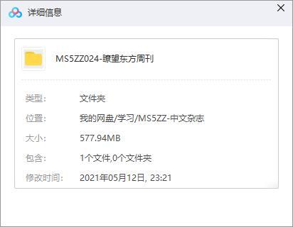 《瞭望东方周刊2020》杂志PDF电子版百度云网盘下载[577.94MB]-米时光