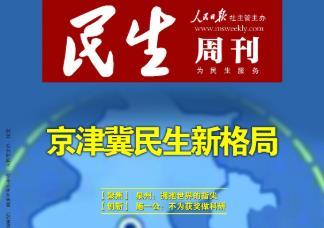 《民生周刊2019-2020》杂志PDF电子版百度云网盘下载[1.42GB]-米时光