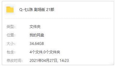 《七龙珠剧场版21部》[高清]百度云网盘下载[MKV/34.64GB]国粤日三语中字-米时光