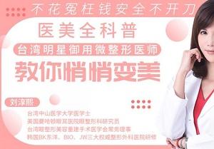 《台湾明星御用微整形医生 教你悄悄变美》视频MP4百度云网盘下载[3.16GB]-米时光