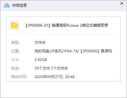 《精通高级RxJava 2响应式编程思想》视频MP4百度云网盘下载[2.92GB]-米时光