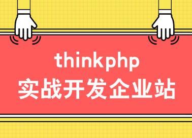 《ThinkPHP5.0正式版第二季:实战开发企业站》视频MP4百度云网盘下载[2.32GB]-米时光