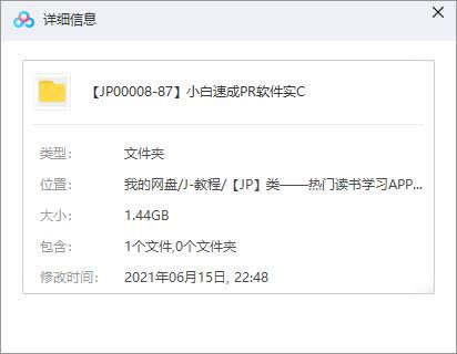 《小白速成PR软件实操》视频MP4百度云网盘下载[1.32GB]-米时光