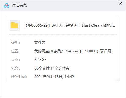 《BAT大牛亲授 基于ElasticSearch的搜房网实战》视频MP4百度云网盘下载[8.43GB]-米时光