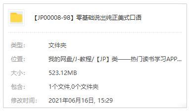 赖世雄《零基础说出纯正美式口语》视频MP4百度云网盘下载[523.12MB]-米时光