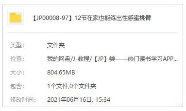 在家也能修炼的性感蜜桃臀教程[视频MP4]百度云网盘下载[804.65MB]-米时光
